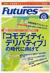 FUTURES JAPAN 2007年5月号