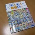 5年生の算数教科書1