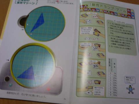 5年生の算数教科書2