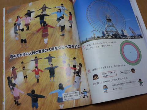 5年生の算数教科書3