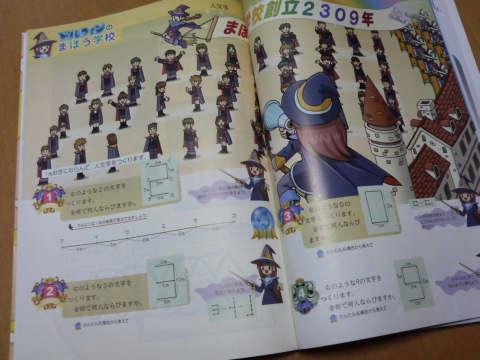5年生の算数教科書4